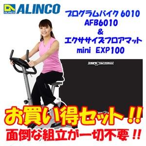 【クリックで詳細表示】ALINCO(アルインコ)アルインコ プログラムバイクAFB6010×エクササイズフロアマット mini EXP100 セット