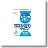 おなか活力タブレット(3粒×48袋)