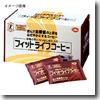 フィットライフコーヒー 8.5g×10包