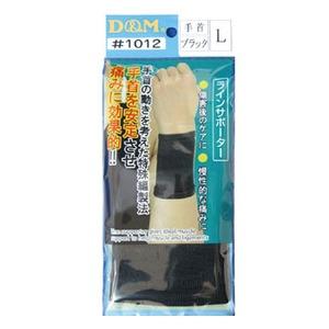 D & M (デイエム商会) ラインサポーター手首 L ブラック 1012