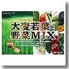 大麦若葉と野菜MIX 3g×30包