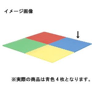 【送料無料】トーエイライト カラー抗菌ジョイントマットSC15 青 T-2187
