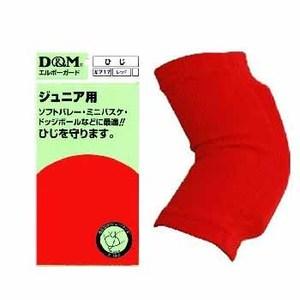 D & M (デイエム商会) ジュニア用エルボーパッド 717 レッド