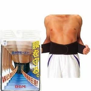 【送料無料】D & M (デイエム商会) 腰痛予防ベルト 9800 M