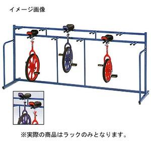 トーエイライト 一輪車ラックKH10【代引不可】 H-8320 一輪車