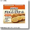 パーフェクトプラス ダイエットビスケット 【1ケース(1箱24枚×5個)】
