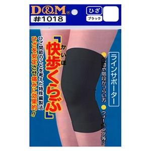 D&M (デイエム商会) ラインサポーター 快歩クラブ #1018 メンズ&男女兼用部位別サポーター