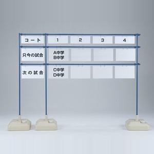 【送料無料】ダンノ(DANNO) 試合進行ボード D5485