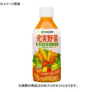 【クリックで詳細表示】伊藤園充実野菜 緑黄色野菜ミックス PET 【1ケース (350ml×24本)】