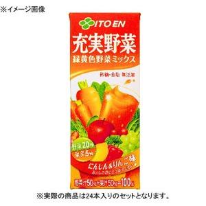 【クリックで詳細表示】伊藤園充実野菜 緑黄色野菜ミックス 紙パック 1ケース (200ml×24本)