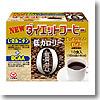 NEW ダイエットコーヒー 50g(5g×10包)