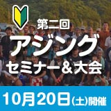 第二回アジングセミナー&大会10月20日(土)開催