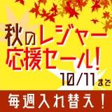 秋のレジャー応援セール!10/11まで 毎週入れ替え!