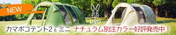 カマボコテント2&ミニナチュラム別注カラー販売決定!