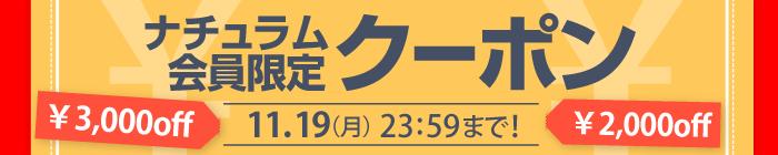 ナチュラム会員限定クーポン 11.19(月)23:59まで!
