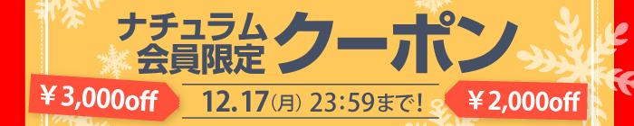 ナチュラム会員限定クーポン 12月17日(月)23:59まで!