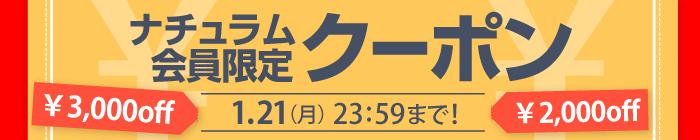 ナチュラム会員限定クーポン 1.21(月)23:59まで!