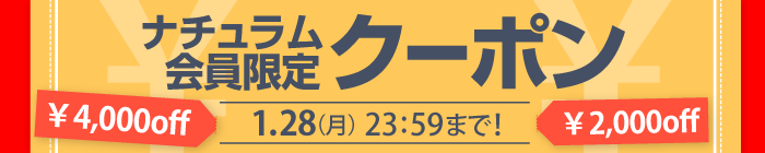 ナチュラム会員限定クーポン 1.28(月)23:59まで!
