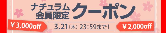 ナチュラム会員限定クーポン 3.21(木)23:59まで!
