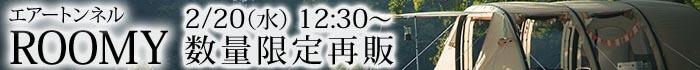 Hilander エアーフレームトンネルテントROOMY 2/20(水)12:30~数量限定再販開始