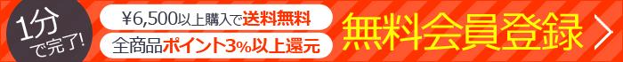 1分で完了 ¥6,500以上で送料無料 全商品3%以上ポイント還元 無料会員登録
