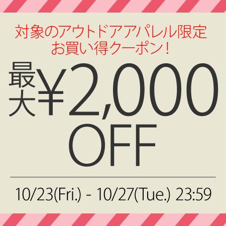 会員限定クーポン 10/27(火)23:59まで!