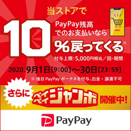 PayPayでお得なキャンペーン中!