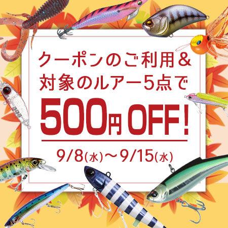 9/15(水)まで!クーポンを使って対象ルアー5点以上お買い上げで500円OFF!