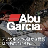 abu garcia アブガルシアの確かな品質は今もこれからも。
