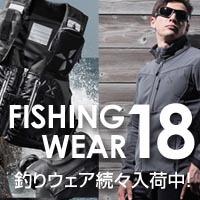 FISHING WEAR18 釣りウェア続々入荷中!