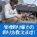管理釣り場での釣り方教えます!