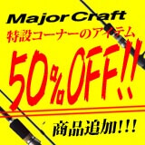 Major craft特設コーナーのアイテム 50%off!詳しくはこちら