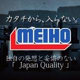 MEIHO カタチから、入らない。独自の発想と妥協のない「JAPAN Quality」で求められる製品を創り続けます。