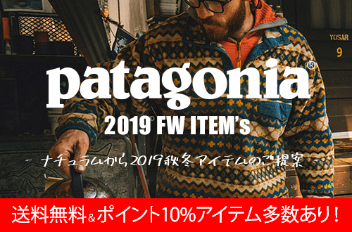 REAL BASIC OUTDOOR STYLE with patagonia