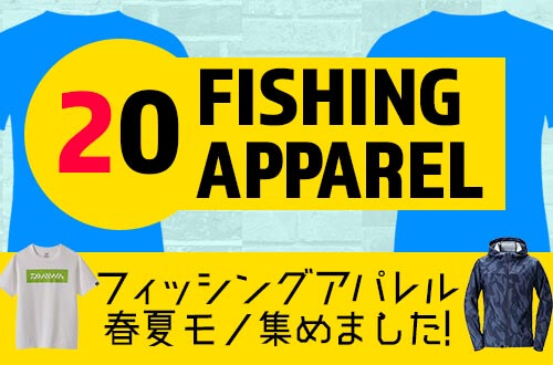 FISHINTG APPAREL 20