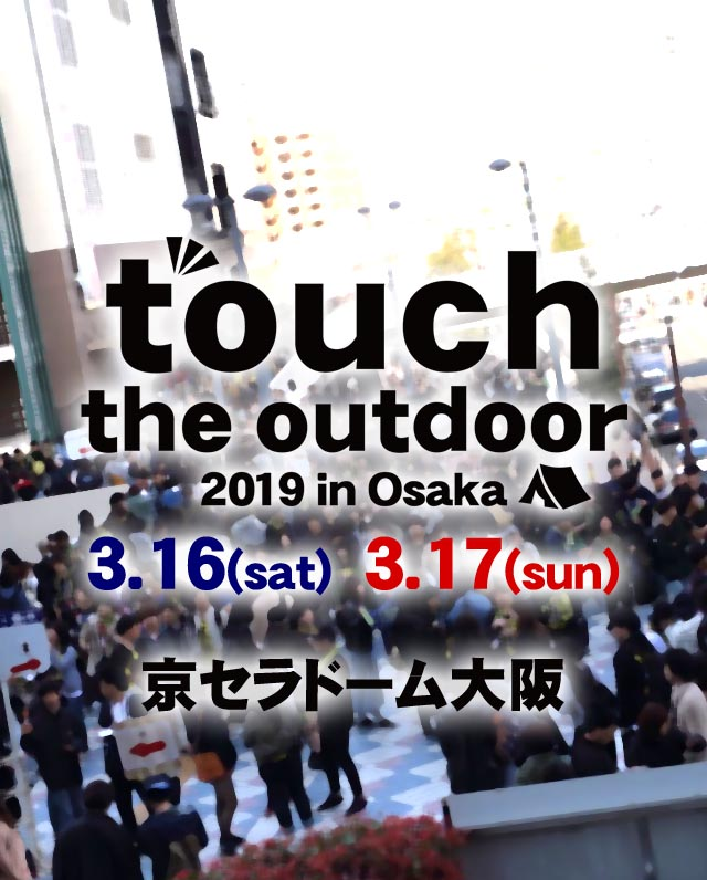touch the outdoor 2019 in OSAKA 外の様子