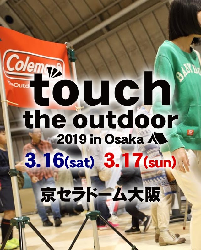 touch the outdoor 2019 in OSAKA 会場内の様子