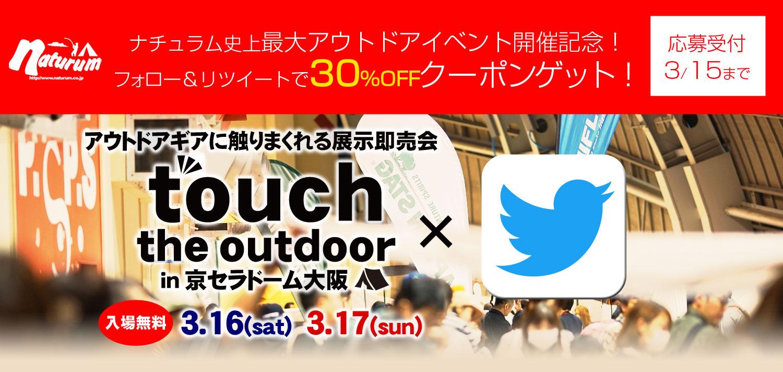 フォロー&リツイートでクーポンゲット!touch the outdoor 2019 in Osaka