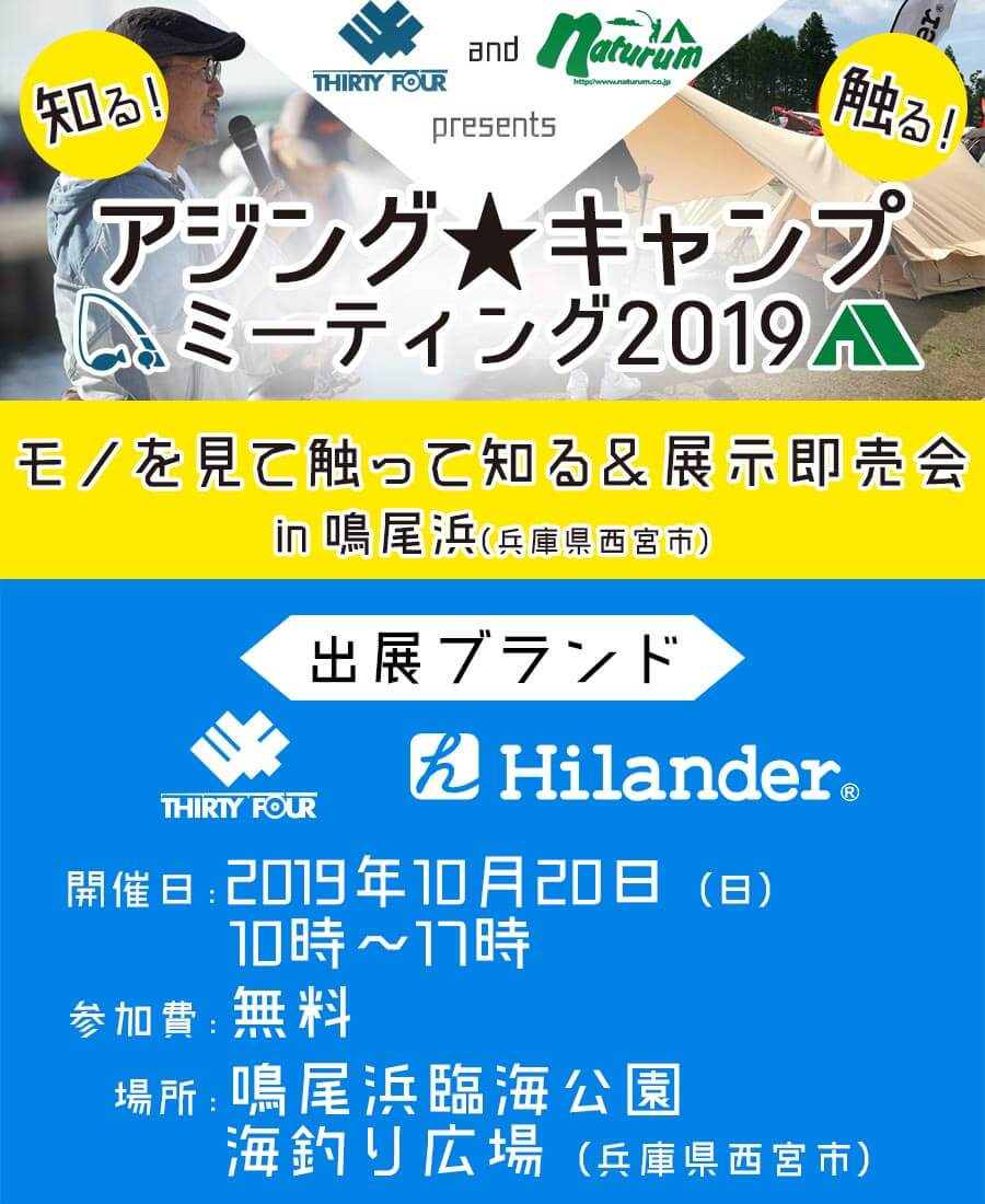 THIRTY FOUR and Naturum presents アジング★キャンプミーティング2019 モノを見て触って知る&展示即売会in 鳴尾浜(兵庫県西宮市)