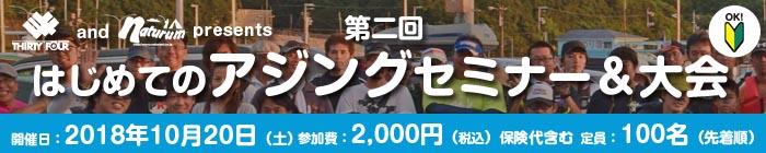 第二回はじめてのアジングセミナー&大会開催日:2018年10月20日(土)参加費:2,000円(税込)保険代含む 定員:100名(先着順)