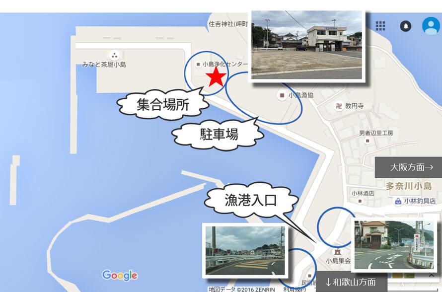 集合場所 駐車場 漁港入口 小島漁港