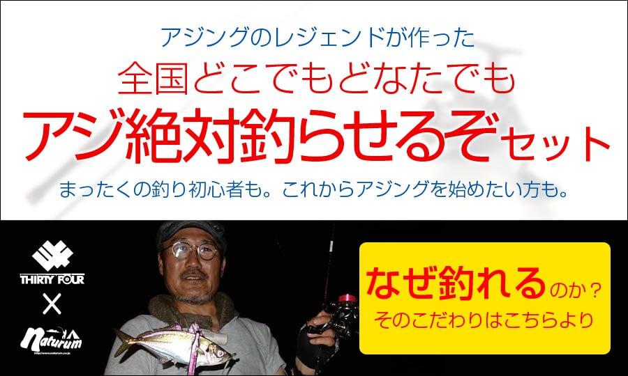 アジングのレジェンドが作った全国どこでもどなたでもアジ絶対釣らせるぞセット まったくの釣り初心者も。これからアジングを始めたい方も。 なぜ釣れるのか?そのこだわりはこちらより