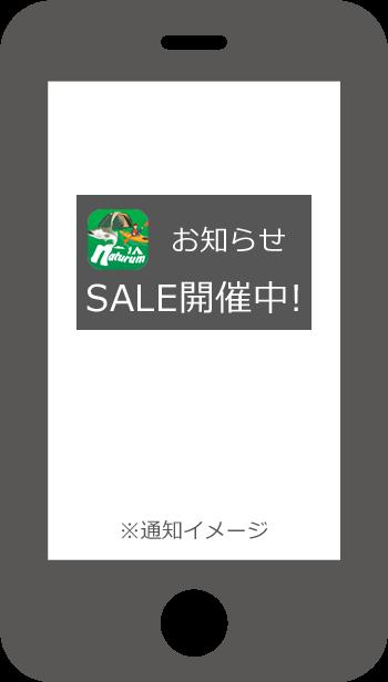 アプリ通知イメージ
