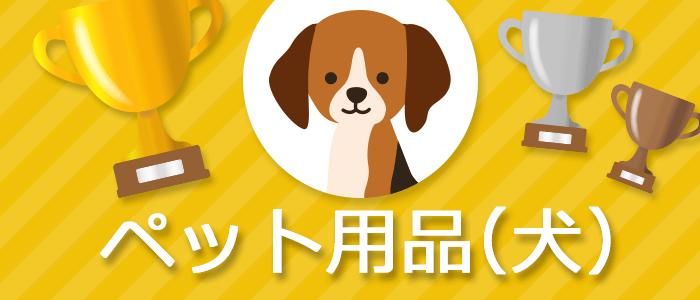 ペット用品(犬)