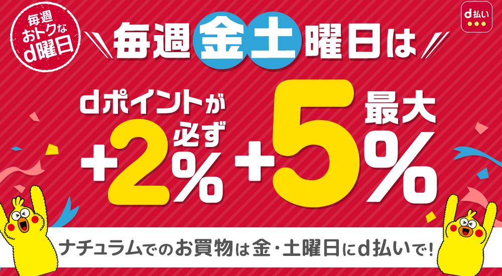 毎週金・土曜日は!dポイントが必ず+2% 最大+5%!
