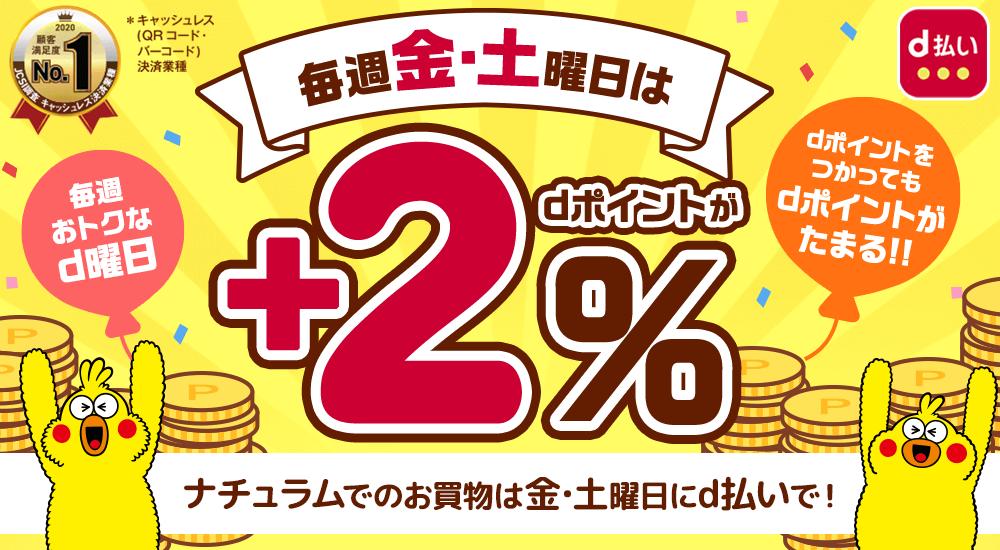 毎週金・土曜日は!dポイントが+2%!