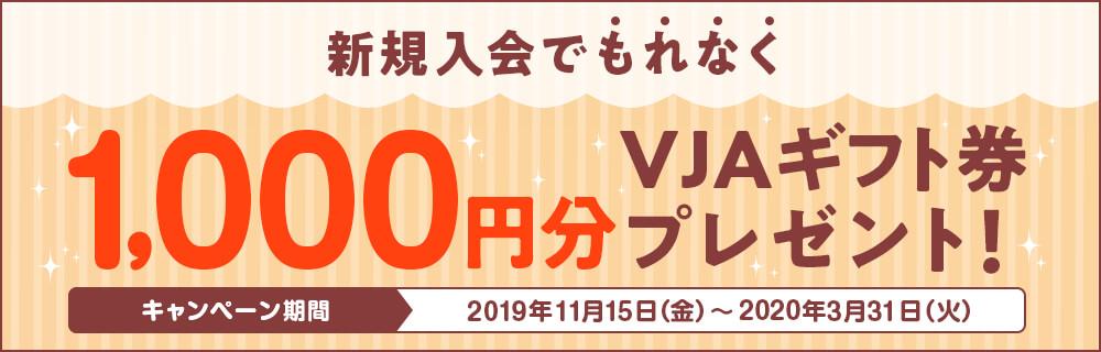 新規入会でもれなく1,000円分VJAギフト券プレゼント
