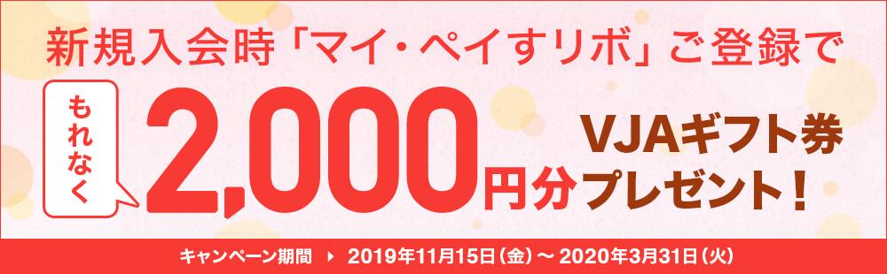 新規入会時マイ・ペイすリボご登録で2,000円分VJAギフト券プレゼント