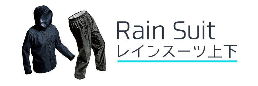 rain suit レインスーツ上下セット