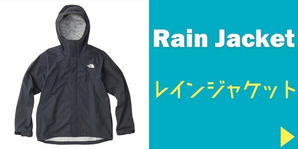 rain jacket レインジャケット
